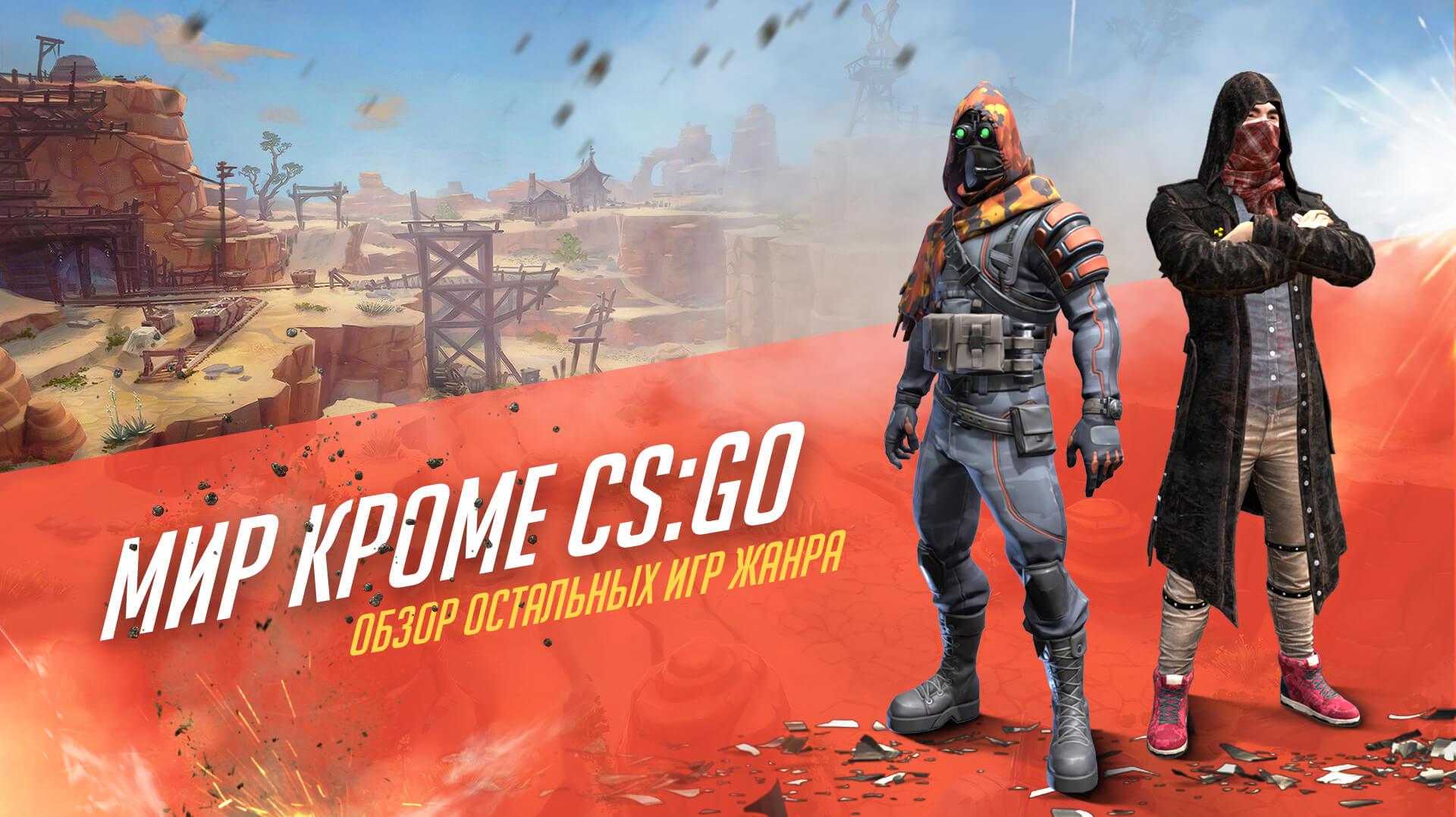 Игры в стиле CS:GO: где бы пострелять?