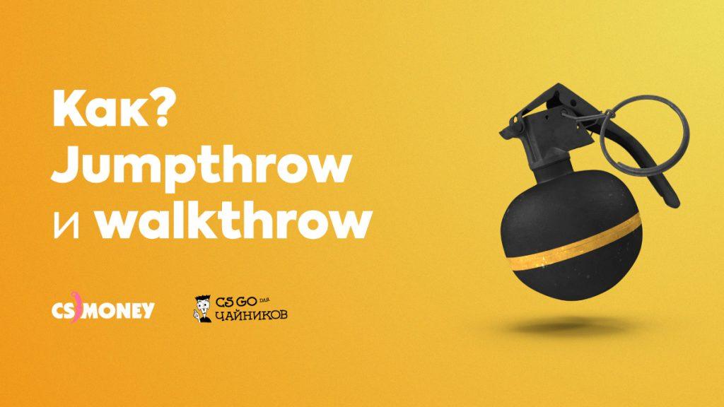 jumpthrow and walkthrow binds