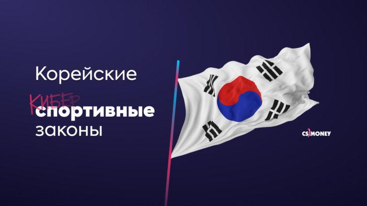 Корейские киберспортивные законы