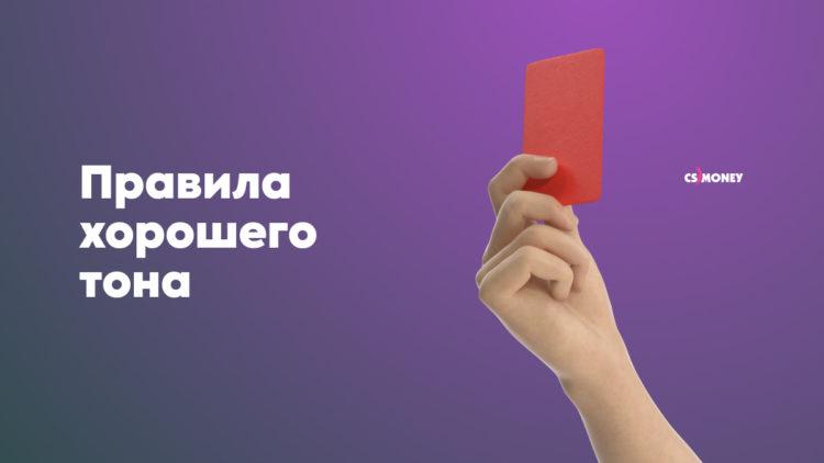 Красная карточка тем, кто нарушает правила честной игры в CS:GO