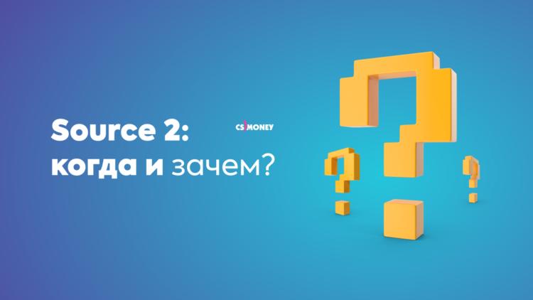 Source 2: когда и зачем?
