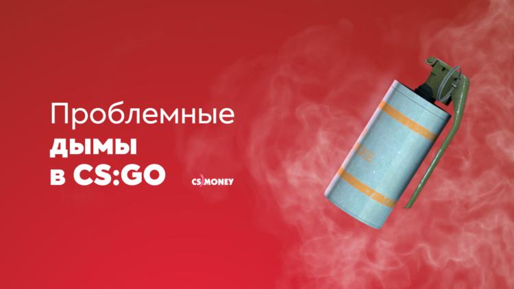 Проблемные дымы в CS:GO